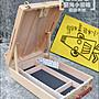 【小木匠畫材屋】精緻圓角小畫箱,兩用的畫架箱,可以簡易型桌上型畫架使用。好評發售中