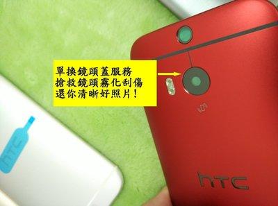 【洋宏資訊】HTC搶救原廠背殼照相鏡頭...