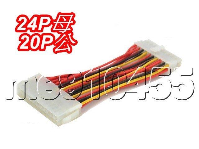 24Pin 母 轉 20Pin 公 電源線 ATX Power 電源轉接線 電源轉接線 24P 轉 20P 連接線 現貨