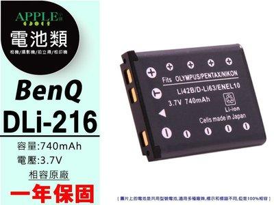蘋果小舖 BenQ DLI-216 D...