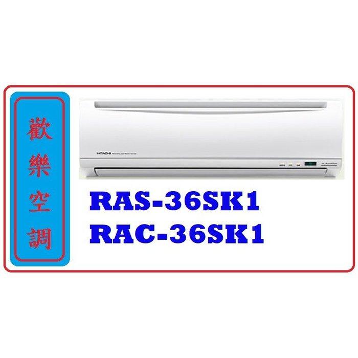 【歡樂空調】HITACHI日立冷氣/RAS-36SK1/RAC-36SK1/冷專變頻壁掛精品型/精品系列