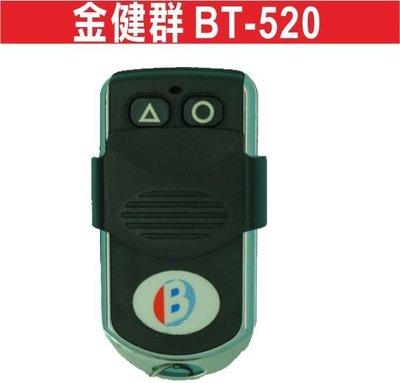 遙控器達人金健群 BT-520.快速捲門 主機 控制盒 遙控器 格萊得 格來得 3S 安進 倍速特 華耐