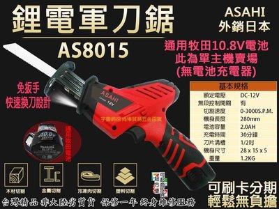 ㊣宇慶S舖㊣ 刷卡分期 通用牧田電池 單主機 日本ASAHI AS8015 充電式軍刀鋸 電鋸 鏈鋸機 線鋸機 切斷機