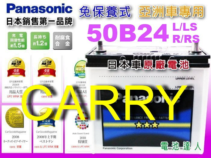 ☆鋐瑞電池☆日本國際牌 汽車電池 SUZUKI 鈴木 CARRY 可到府換裝 ( 50B24L 免保養) 46B24L