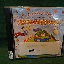【愛悅二手書坊 CD-5C】滾石西洋燒貨強強報