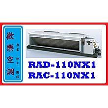 🎊日立大贈送 好禮六選一❆歡樂空調❆HITACHI冷氣/RAD-110NX1/RAC-110NX1/冷暖變頻埋入頂級型