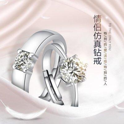 雨晴嚴選 限時優惠結婚戒指仿真鉆戒一對女男士情侶戒1克拉開活口婚禮道具對戒YQ565