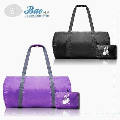 (假日特殺)超級大容量60公升可收納旅行袋/行李袋【YC_823】波米Bao 收納包 折疊包 收納旅行袋 旅行 收納袋
