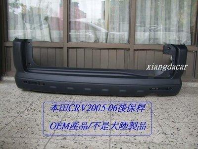 [重陽]本田 CRV    2005-06後保桿[OEM產品/不是大陸製]