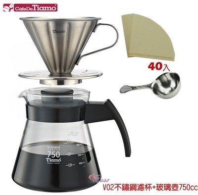 【ROSE 玫瑰咖啡館】Tiamo V02不鏽鋼圓錐咖啡濾杯1-4人份+玻璃壺750cc