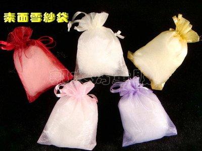 [郭大媽量販]18*26素面雪紗袋.紗袋.糖果袋.結婚囍袋.聖誕節.情人節包裝袋,出清