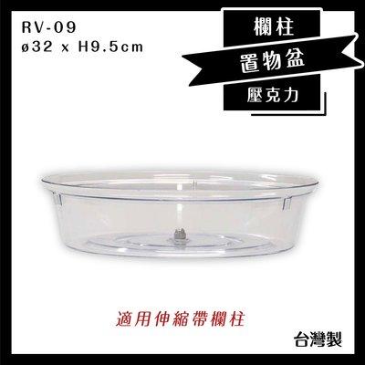 《台製特選》RV-09 欄柱置物盆 伸縮帶欄柱用 壓克力 食品 糖果 零配件 裝飾品 展示品