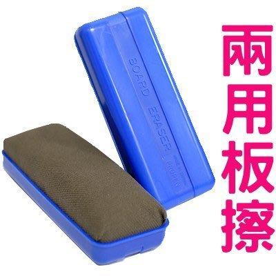 【BP07】兩用板擦6x14cm(1打12入)/白板板擦 黑板板擦