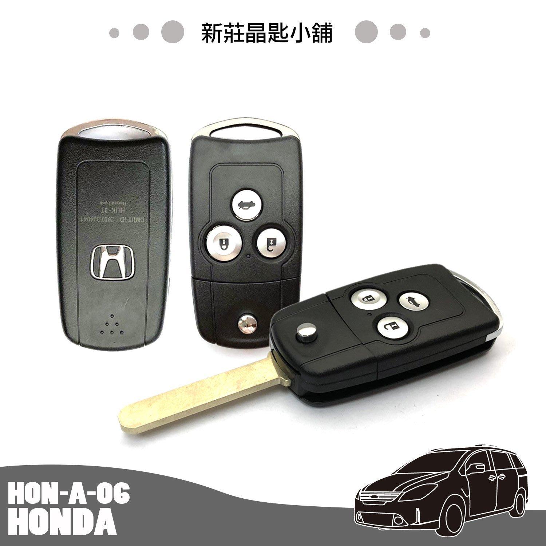 新莊晶匙小舖HONDA FIT CRV3.4 CIVIC9 ACCORD8 CRZ INSIGHT 摺疊遙控晶片鑰匙