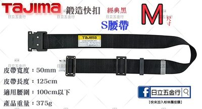 EJ工具《附發票》日本 TAJIMA 田島 WBS125-BK 鍛造鋁插扣式S腰帶 經典黑 M