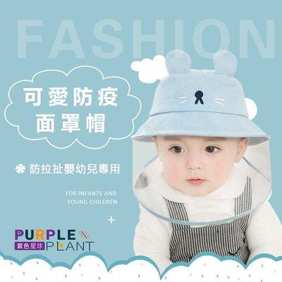 【紫色星球】嬰幼兒專用防護面罩 防飛沫 可愛小老鼠【P5617】防噴濺 防疫用品 有效阻隔病毒 可戴式防護帽 嬰幼童帽子