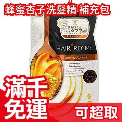 日本【洗髮精補充包 330ml】Hair Recipe 蜂蜜杏子柔順亮澤洗髮露 頭髮食譜 無矽靈 天然❤JP Plus+