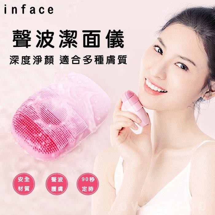 【Love Shop】小米有品旗下inface超聲波臉部清潔儀/電動洗臉機/洗臉機