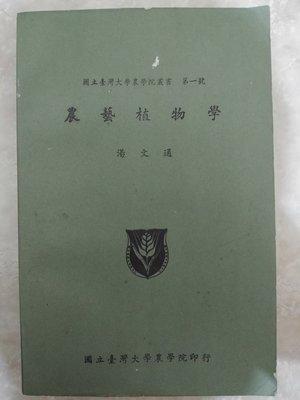 (25)68年《農藝植物學(再版本)》湯文通│國立臺灣大學農學院│泛黃    無筆記及劃線 稍書斑