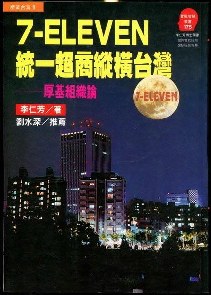 【語宸書店K12C/經營管理】《7-ELEVEN統一超商縱橫台灣-厚基組織論》遠流│李仁芳