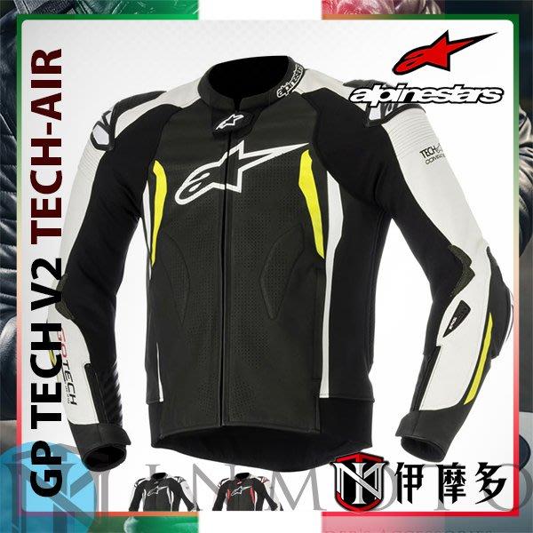 伊摩多※義大利 ALPINESTARS GP TECH V2 TECH-AIR 防摔氣囊皮衣。黑白黃 3款色