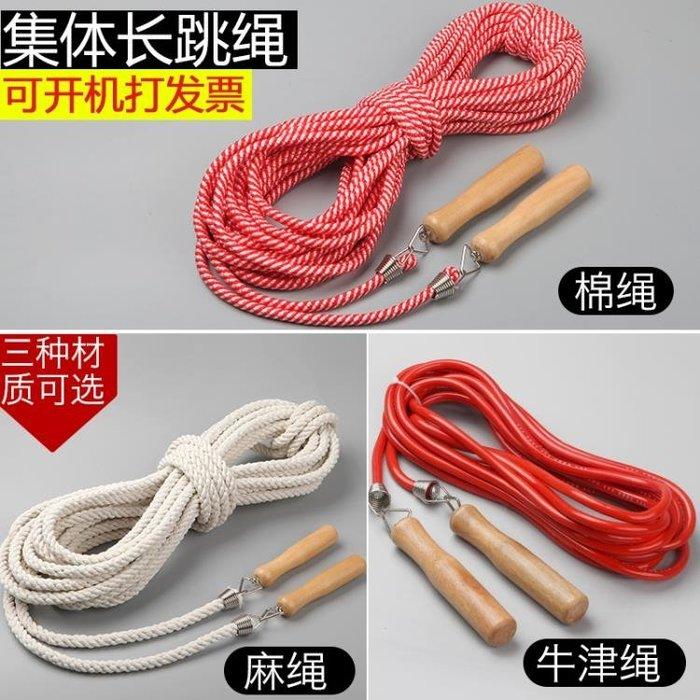 長繩跳大繩長跳繩多人跳兒童棉麻學生5/7/10米20米集體加粗大繩子禮物
