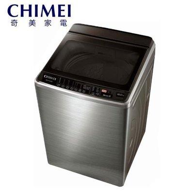 CHIMEI奇美16公斤變頻洗衣機 WS-P16VS8 另有WT-D166VG WT-D176SG WT-D176VG