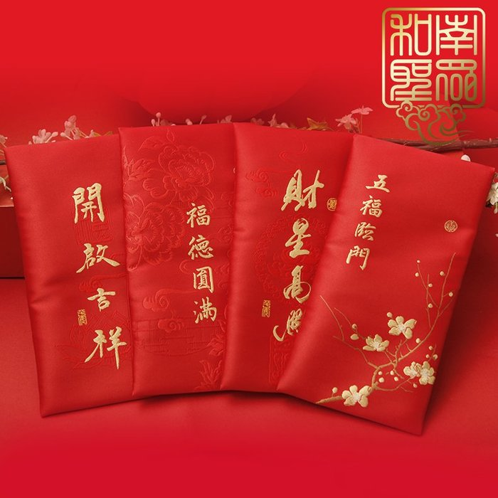 宏美飾品館~2020新年紅包中式織繡開業大吉利是封老人兒童春節壓歲錢千元紅包