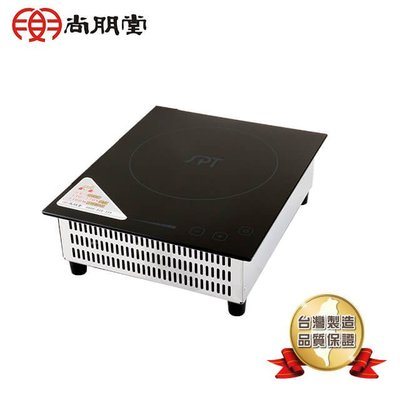 免運/ 附發票/ 可刷卡 尚朋堂 商業用變頻電磁爐SR-100T(220V) 新北市