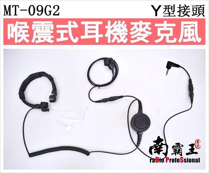 └南霸王┐ MT-09G2 Y頭 胸拍式 喉震式耳機麥克風 防水接頭設計 生存遊戲  重機