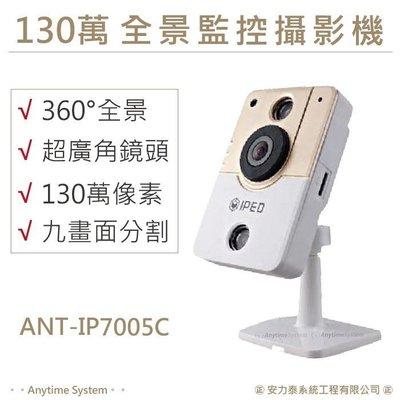 安力泰系統~ 130萬 360度 全景網路攝影機 /超廣角鏡頭 /ANT-IP7005C