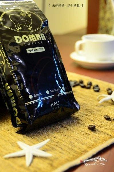 《2017/5/1起調價》COFFEE DOMBA 峇里島小綿羊黃金咖啡 (公豆磨粉套組)