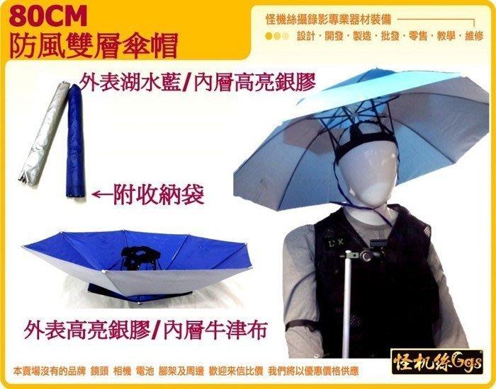 80cm 防風 雙層 雨傘帽 防紫外線 遮陽帽 防曬 傘帽 透氣帽 休閒帽 戶外 攝影 打鳥 登山 遮陽