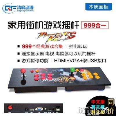 『格倫雅』遊戲機 999合一 木板拳皇 家用街機控臺 月光寶盒5S 拳皇雙人格斗搖桿游戲手柄^5898