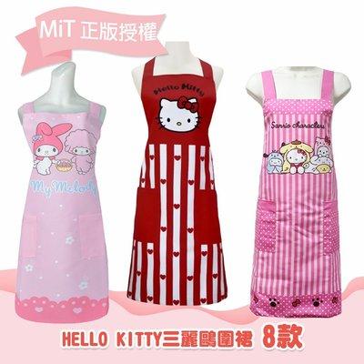 【現貨】KITTY 圍裙 凱蒂貓 布丁狗 蛋黃哥 美樂蒂 雙子星 廚房圍裙 台灣製 園藝早餐店服務生 _KT圍裙