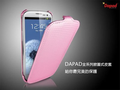 Dapad Samsung Galaxy Ace 2 I8160 卡夢紋 上下掀 皮套/掀蓋式保護套/保