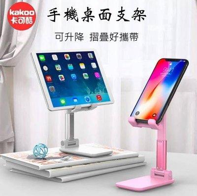 --庫米-- KAKOO 卡可酷 手機桌面支架 可升降 摺疊好攜帶 平板支架