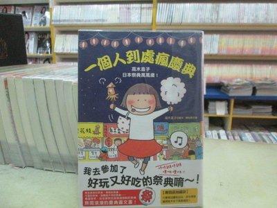 【博愛二手書】文叢  一個人到處瘋慶典作者:高木直子    定價280元,售價200元