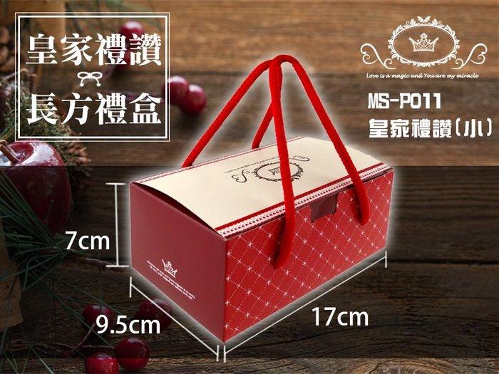 阿勝專業包裝材料工廠【皇家禮讚-小-長方手提盒.10入/組】17*9.5*7公分.長條蛋糕.手提點心盒