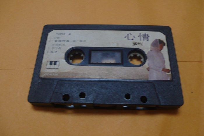 紫色小館86------鄭怡-心情