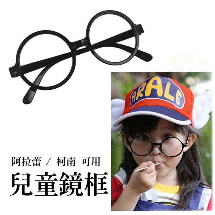 台灣出貨 兒童鏡框 玩具眼鏡 玩具鏡框 阿拉蕾 柯南 塑膠鏡框