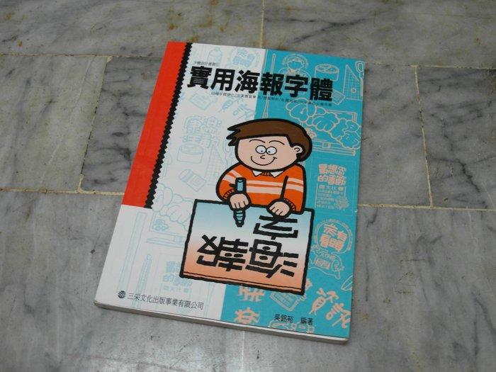 達人古物商《藝術、設計》實用海報字體【三采文化】