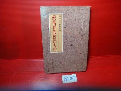 【愛悅二手書坊 19-47】蔡萬春的奮鬥人生         儂儂出版