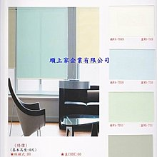 [ 上品窗簾 ] P56捲簾--防火--44元/才含安裝