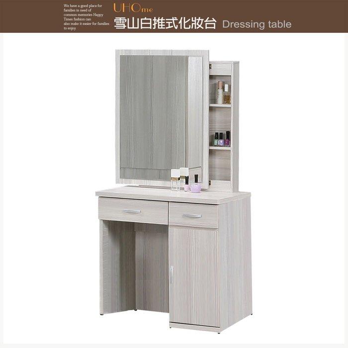 【UHO】ZM 雪山白推式化妝台(不含化妝椅) 免運費