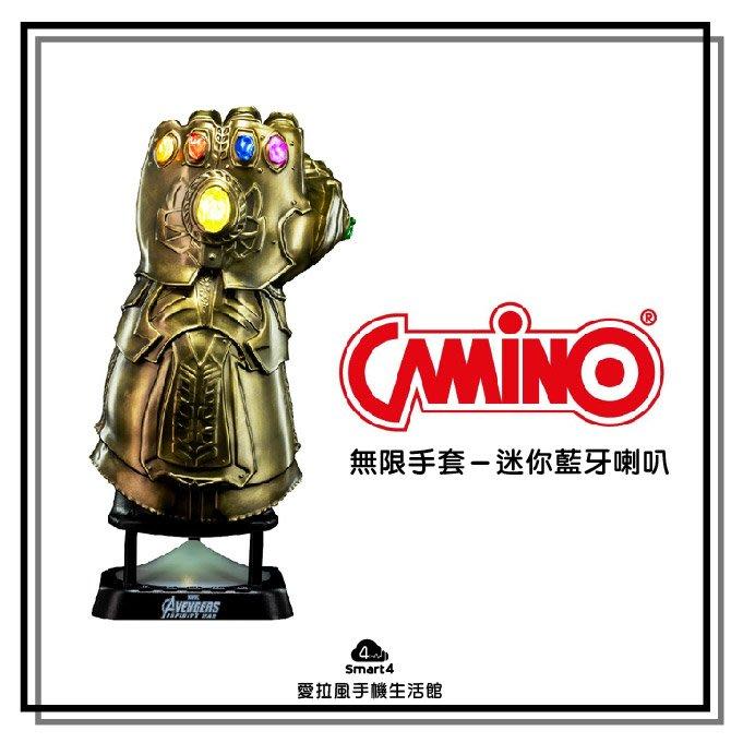 【愛拉風xCAMINO】預購 無限手套 迷你藍牙喇叭 MARVEL 漫威英雄 藍牙喇叭 另有鋼鐵人