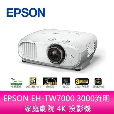 【妮可3C】EPSON EH-TW7000 3000流明 家庭劇院 4K 投影機