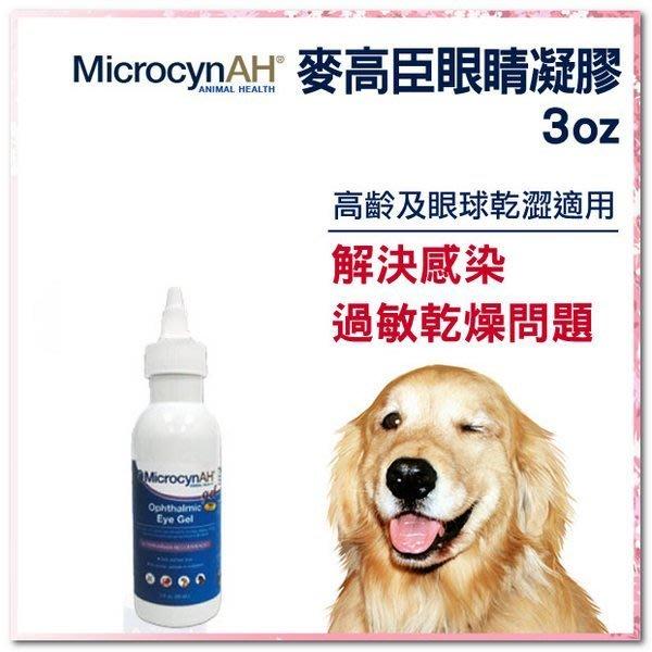 訂購@☆SNOW☆ MicrocynAH 麥高臣眼睛凝膠3oz  持久滋潤,抗敏、止痕、潔淨(82050852