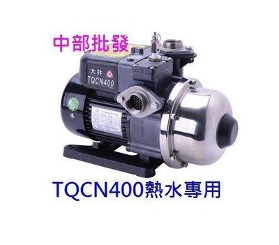 「工廠直營」大井 TQCN400 1/2HP 太陽能電子恆壓機  塑鋼熱水恆壓機 太陽能加壓機 熱水器加壓機