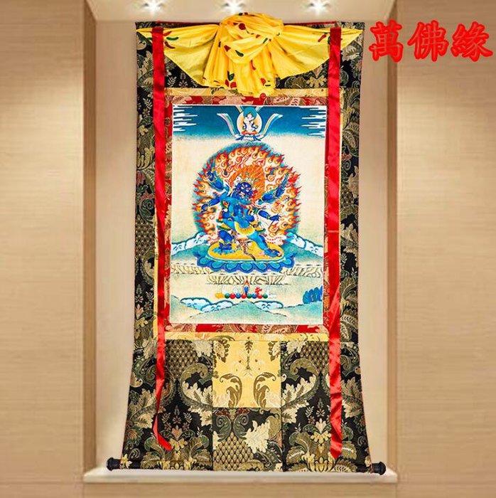 【萬佛緣】普巴金剛唐卡刺繡布料裝裱西藏唐卡裝飾掛畫普巴金剛唐卡佛像154公分